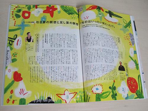 20140530shibata02