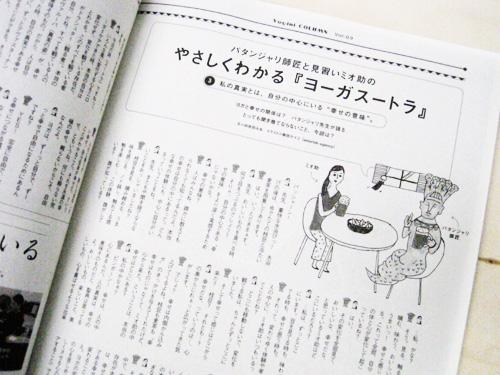 20140728_shibata01