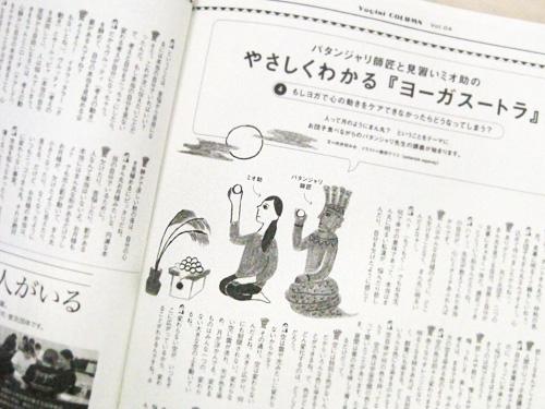 20141002_shibata02