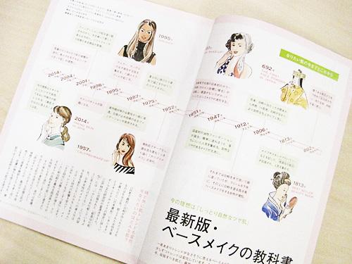 20141002_takashino01