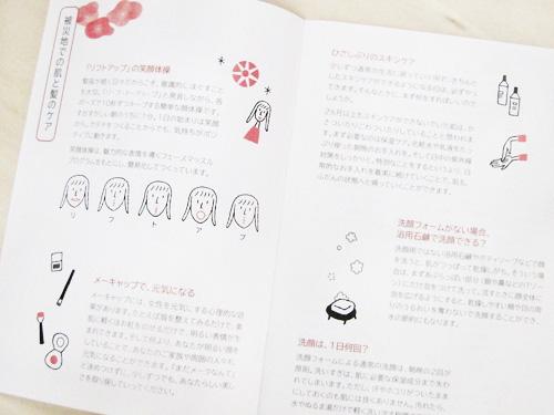 20141007_fukufuku01