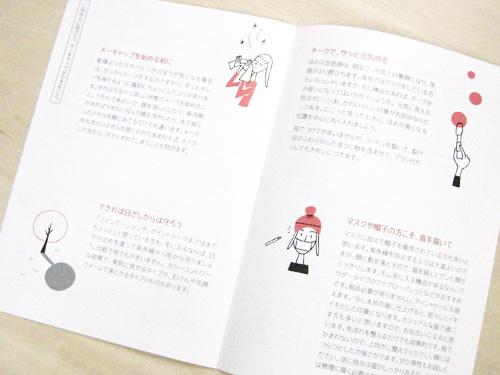 20141007_fukufuku02