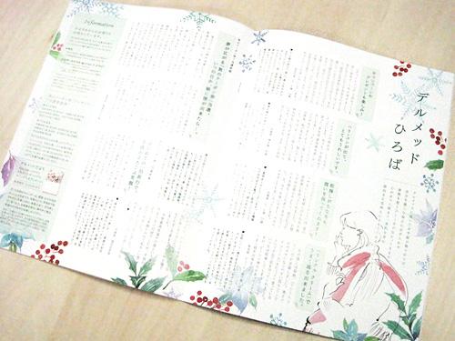 20141007_takashino04