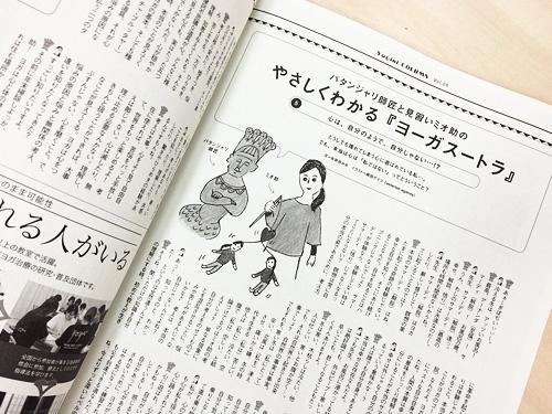 20141119_shibata01