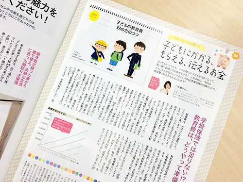20140109_kawazoe01
