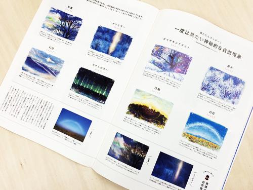 20150121_yoneda01