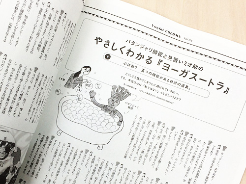 20150123_shibata01
