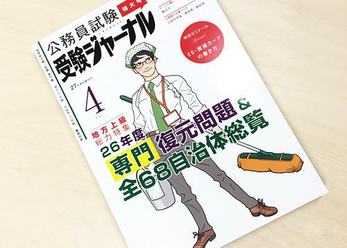 20150129_fukagawa01
