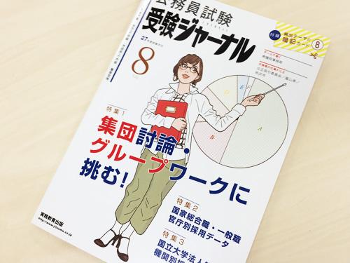 20150529_fukagawa