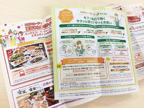 20150710_chinatsu01