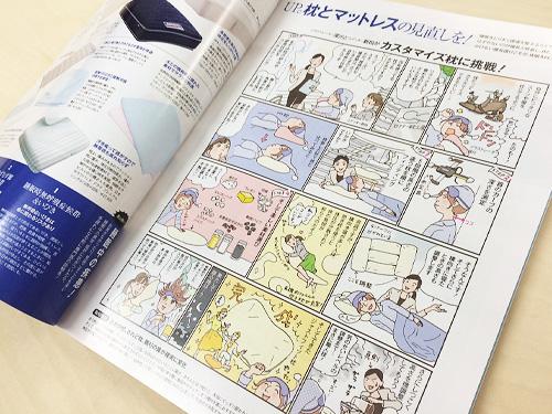 20150710_fukagawa01