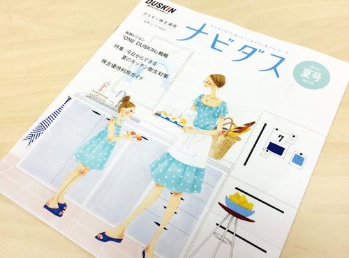 20150702_nakajima3
