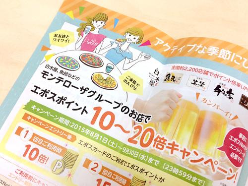 20150803_chinatsu01