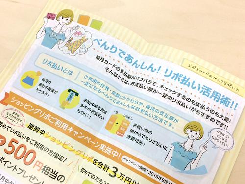 20150803_chinatsu02