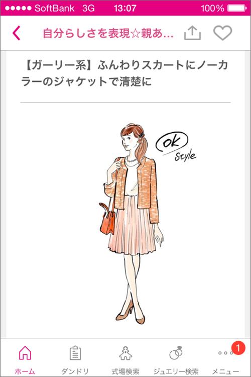高篠裕子1