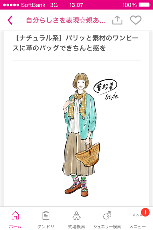 高篠裕子2