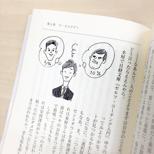 ツグヲ・ホン多4