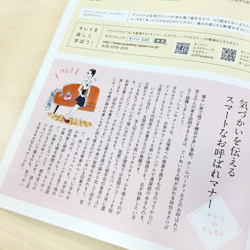 ツグヲ・ホン多3
