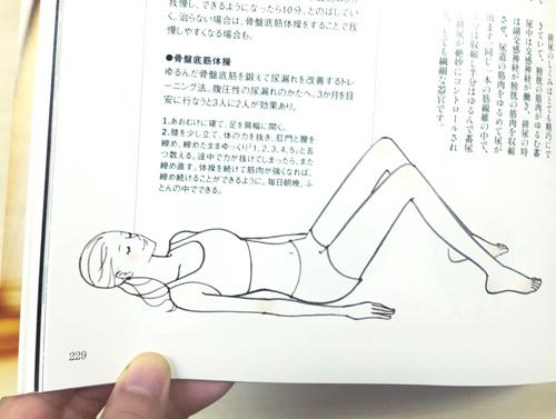 正田えり子2