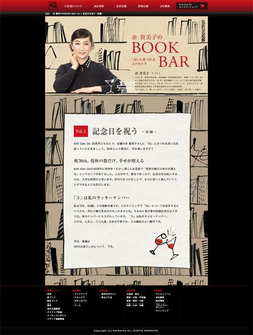 余-貴美子のBOOK-BAR-vol