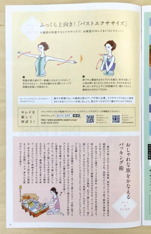 ツグヲ・ホン多バストアップ