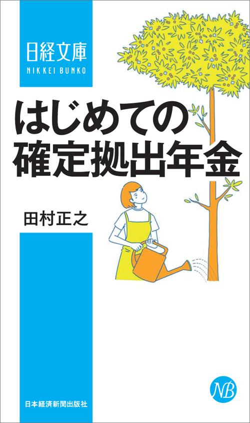 cover_はじめての確定拠出年金