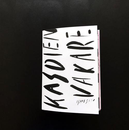アセンダダの作品をまとめたブック
