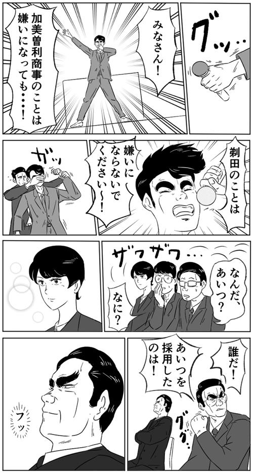 会社説明会の漫画