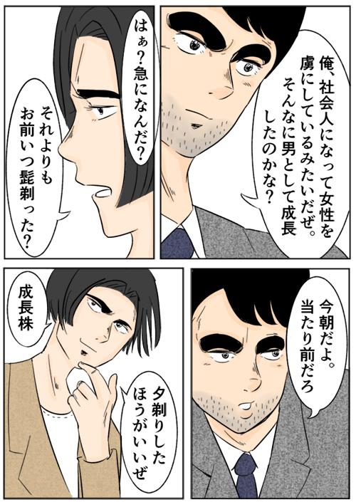 友人と会話している漫画