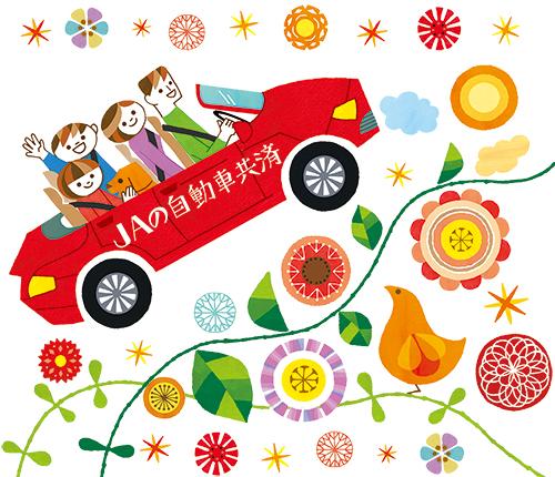 車にのっている家族のイラスト
