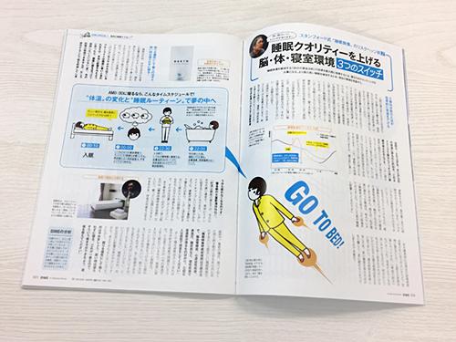 DIMEで宇野将司のイラストをつかった睡眠特集ページ