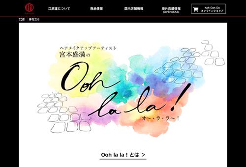 江原道のHPコンテンツトップイメージ