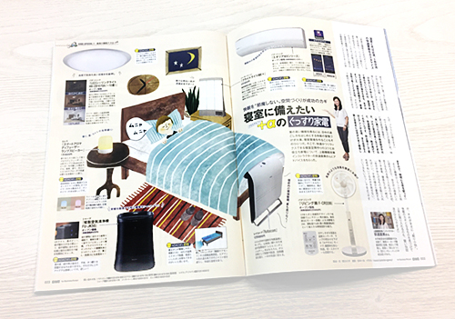 DIME9月号の睡眠特集の家電特集の画像