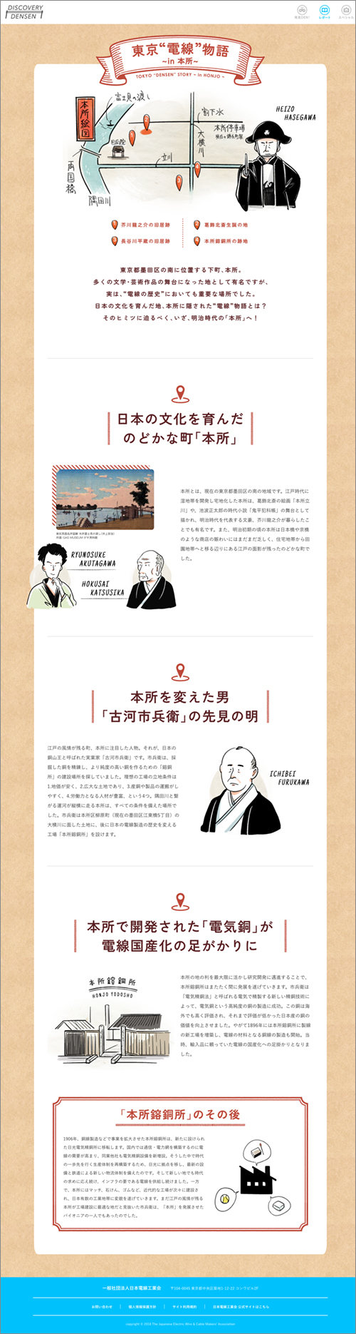 東京電線物語のウェブデザイン