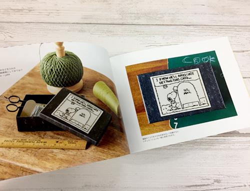 スヌーピーを紙刺繍する本の中ページ