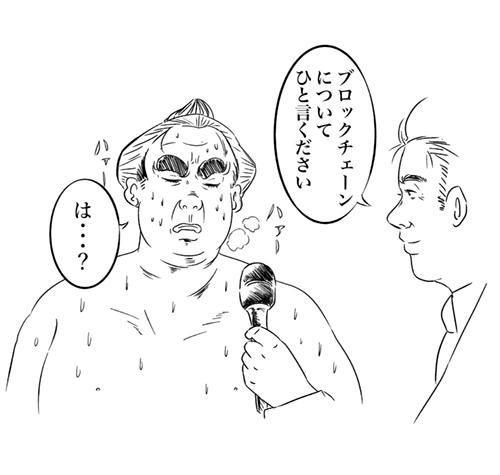 相撲取りにインタビューするイラスト