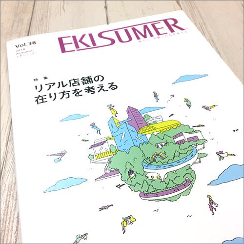 ekisumerの表紙画像