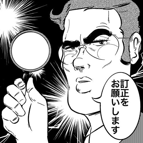 虫眼鏡をもつビジネスマン
