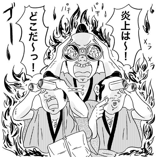 炎上現場を探す弥次喜多さん