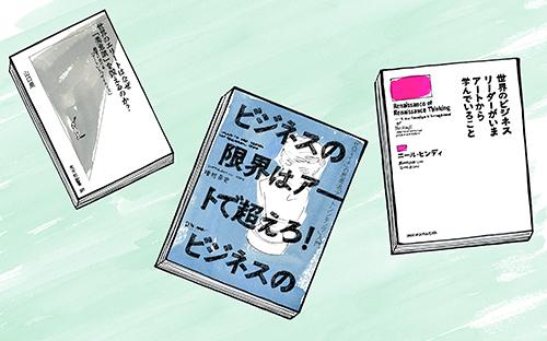 アート入門本のイラスト