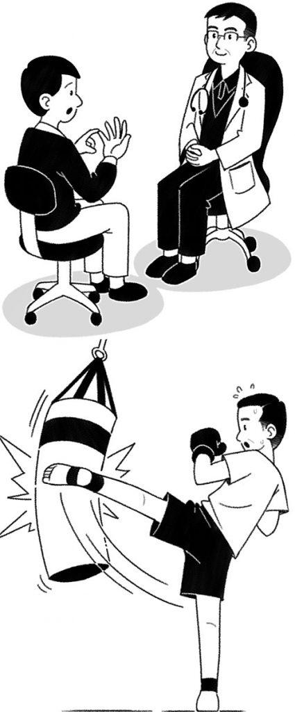 医者と話している患者さんとキックボクシングをしているイラスト
