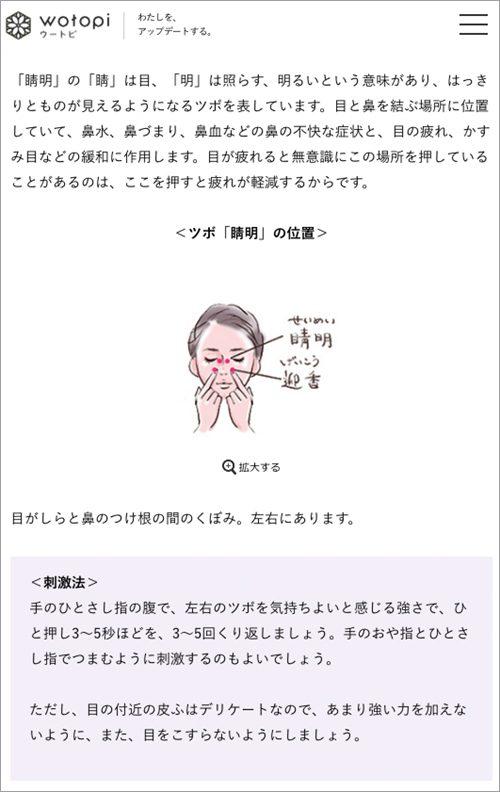 ウートピのページ画像