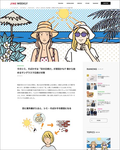 JINSのウェブサイト画像