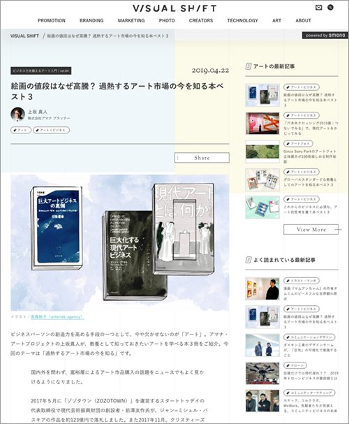 アマナビジュアルシフトのウェブサイト画像