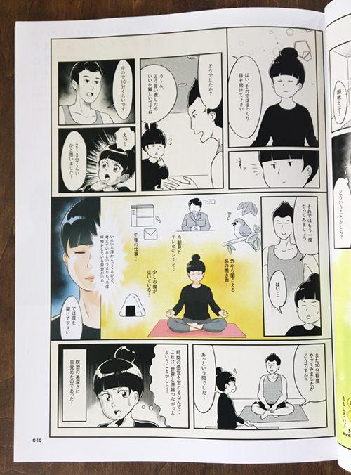 ヨギーニの体験漫画イラスト