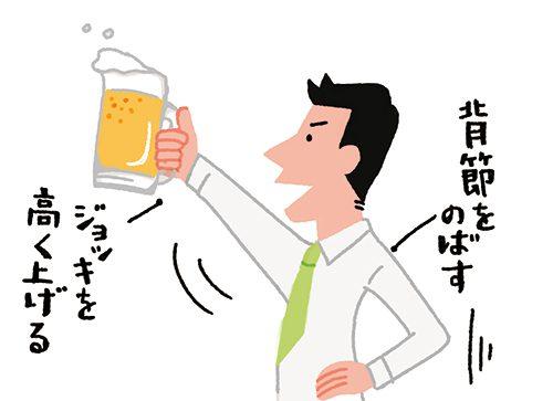 乾杯する男性イラスト