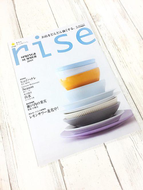 riseの表紙画像