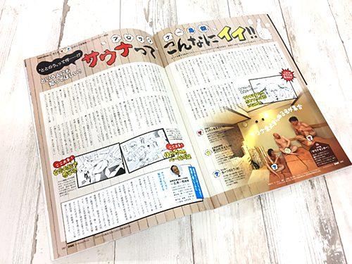 雑誌DIMEのサウナ特集ページ