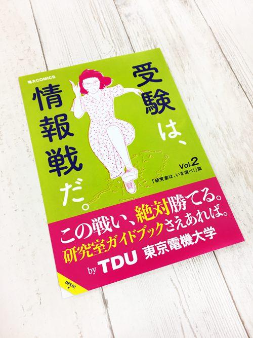 トーマスオンデマンドが描い東京電機大学のDM漫画