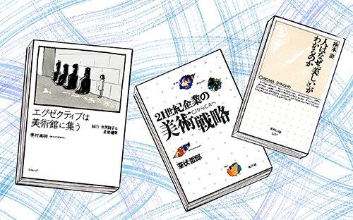 高篠裕子が描いたアート本のイラスト